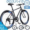 自転車 クロスバイク KYUZO 700C シマノ SHIMANO 7段変速付き KZ-109 街乗り 軽量 スピード重視 自転車 通勤 通学 スポーツ メンズ レディース ディープリム エアロリム アーバンクロス 自転車の九蔵