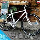 自転車 クロスバイク FORTINA 700C シマノ 7段...