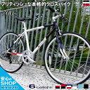 自転車 クロスバイク KYUZO 本体 700C ( 700x28C ) シマノ SHIMANO 7段変速付き KZ-FT7007 FORTINA 街乗り 軽量 通勤 通学 スポーツ メンズ レディース タウンバイク じてんしゃの安心通販 自転車の九蔵