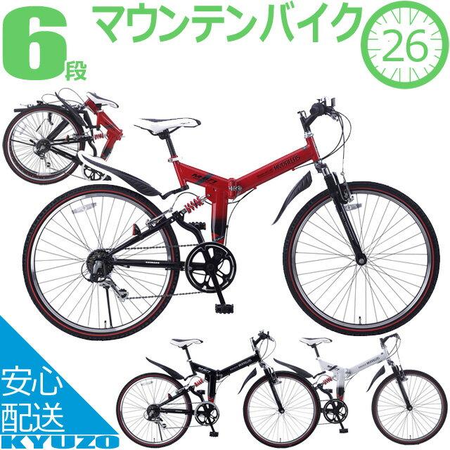 マウンテンバイクMTB折りたたみ自転車26インチ6段変速付き自転車本体マイパラスMYPALLASM-