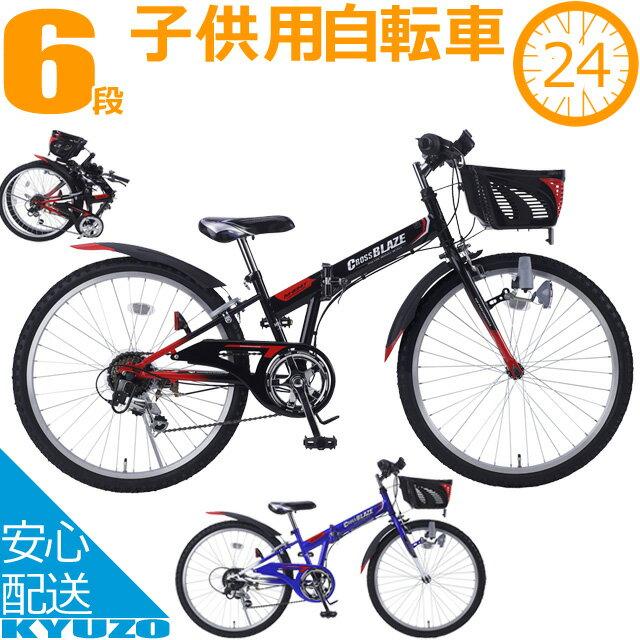 子供用マウンテンバイク折りたたみ自転車24インチ6段変速付き自転車本体マイパラスMYPALLASM-