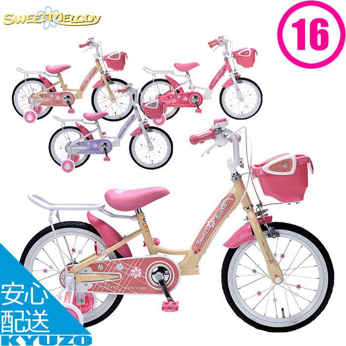 子供用自転車16インチ自転車本体MYPALLASマイパラスMD-12子供車子供初めて自転車の九蔵
