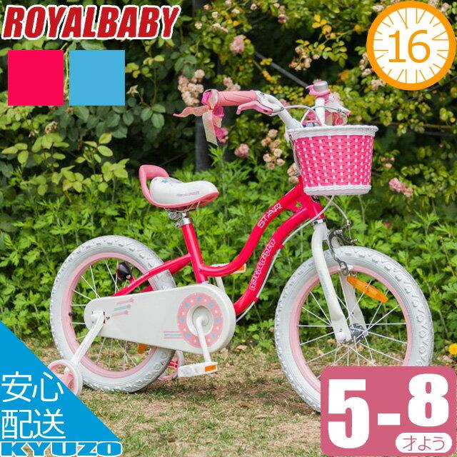 楽天SS子供用自転車16インチ補助輪付き自転車本体ROYALBABYロイヤルベビーRB-WESTAR
