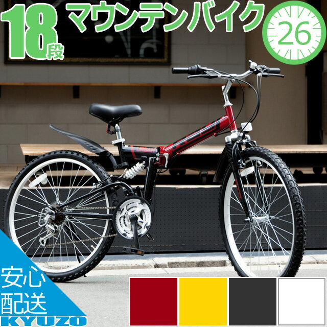 マウンテンバイクMTB折りたたみ自転車26インチ18段変速フルサス付き自転車本体RaychellMT