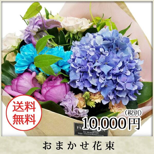 【送料無料】季節のお花おまかせ花束 10,000...の商品画像