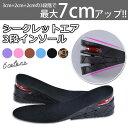 シークレット インソール エアキャップ クッション 3段 中敷き 最大7cm レディース メンズ【g