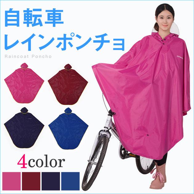 自転車の 自転車 雨具 通学 : ... 雨具 防水 通勤 通学【ywhy013