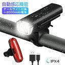 自転車 ライト LED 防水 USB 充電式 明るい 自転車...