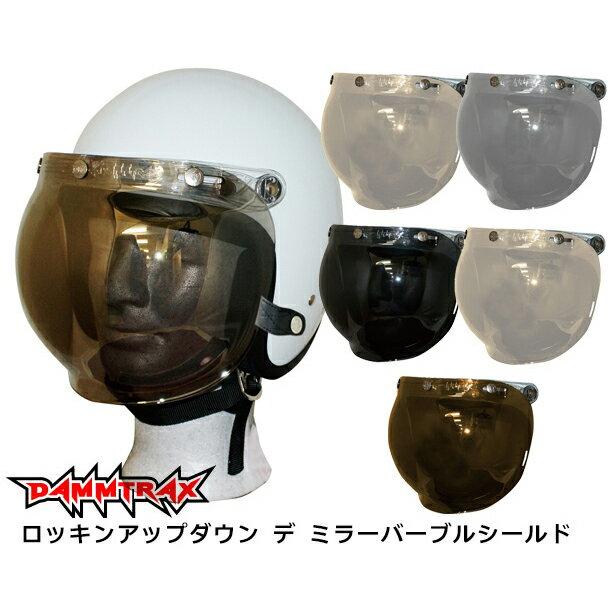 バイクシールドヘルメット用DAMMTRAXロッキンアップダウンデミラーバブルシールド
