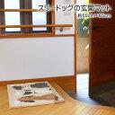 スリードッグのかわいい玄関マット ちょっと大きめサイズ 約55cmx85cm