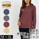 【送料無料】 GuGu world(グーグーワールド) 裏起毛水玉ジャガード衿付シャツ 「長