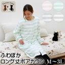 【999円!】 ガウン Three Cats(スリーキャット...