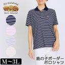 ポロシャツ 半袖 GuGu World(グーグーワールド) 鹿の子ボーダーポロシャツ レディー