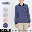 ポロシャツ 長袖 VANSPORTS(バンスポーツ) ボーダー鹿の子ポロシャツ レディース ロ