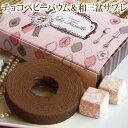 バレンタイン 早割 チョコベビーバウム&和三盆サブレ(おのし...