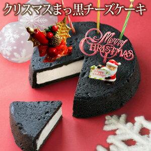 【Xmas早割】まっ黒チーズケーキ(おのし・包装・ラッピング不可)【クリスマスケーキ】【送料込】【クリスマス】【ケーキ】【チーズケーキ】【黒い】【真っ黒】