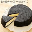 Lサイズ・まっ黒チーズケーキ送料無料 黒い 真っ黒 ベイクドチーズケーキ チーズ