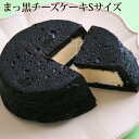 Sサイズ・まっ黒チーズケーキチーズケーキ 黒い 真っ黒 ベイクドチーズケーキ ス