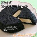 【Sサイズ】まっ黒チーズケーキ【チーズケーキ】【真っ黒】【スイーツ】【お取り寄せ