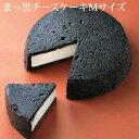 まっ黒チーズケーキ Mサイズ(あす楽対応:正午12:00受付...