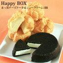 *HappyBox*まっ黒チーズケーキ&Bigシュークリーム5個チーズケーキシュークリームスイーツお取り寄せ送料込内祝い出産祝い結婚祝いプレゼントギフトセット誕生日バースデー