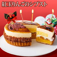 焼きりんごのプリンタルト クリスマスケーキ シブースト