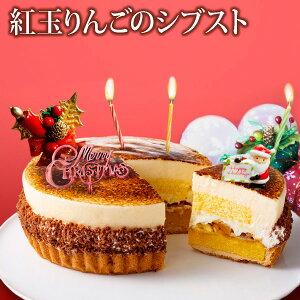 【Xmas早割】焼りんごのプリンタルト(おのし・包装・ラッピング不可)【クリスマスケーキ】【送料無料】【クリスマス】【ケーキ】【タルト】【シブスト】【りんご】【シブースト】