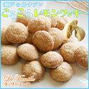 ころころレモンクッキー 瀬戸の島サブレ【おのし・包装・ラッピング不可】【瀬戸内レモン】【クッキー】【サブレ】