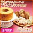 【プレミアムギフトBOX】黄金バウムクーヘンプレミアムギフトBOX【バームクーヘン】【