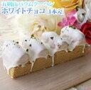 【早割】ホワイトチョココーティング・讃岐和三盆バームクーヘン...