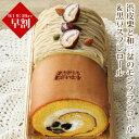 和栗と和三盆のモンブランロール&それいゆ卵の黒豆スフレロール (おのし・包装・ラッピング不可)【あす