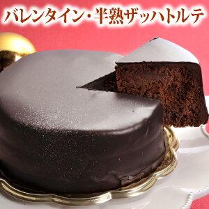 バレンタイン ザッハトルテ ラッピング チョコレート スイーツ
