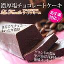 濃厚塩チョコレートケーキ【あす楽対応:正午12:00受付まで...
