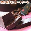 バレンタイン 早割 濃厚塩チョコレートケーキ(おのし・包装・...