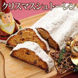 クリスマスシュトーレン 【おのし・包装・ラッピング不可】【クリスマスケーキ】【クリスマス プレゼント】【クリスマス ギフト】【シュトレン】