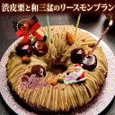 *クリスマス* 送料無料 愛媛栗と和三盆のモンブラン (おのし・包装・ラッピング不可)クリスマスケーキ 予約 2021 モンブラン お取..