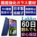 Lenovo TAB2 8 / SoftBank Tab2 / Y mobile ワイモバイル 501LV ガラスフィルム 気泡ゼロ 飛散防止 レノボ タブ2 60日割れでも保証 Lakko 国産強化ガラス素材 保護フィルム