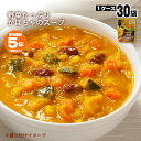 カゴメ野菜たっぷりスープ「かぼちゃのスープ160g」×30袋セット(KAGOME/非常食/保存食/長期保存/レトルト/開けてそのまま/美味しい/おいしい)