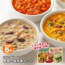 カゴメ 野菜の保存食セット YH-30(非常食 野菜スープ ...