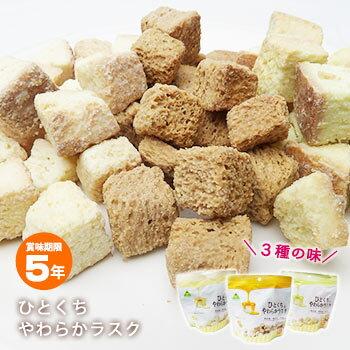 ひとくちやわらかラスク×1袋単品販売<ホワイトチョコ・メープル・メロン>(缶詰非常食保存食パンお菓子
