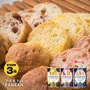 パンの缶詰パン・アキモトPANCAN(缶入りソフトパン)(おいしい備蓄食 非常食パン 缶詰 3年保存...