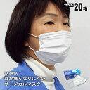 【送料無料】サラヤ サージカルマスクV フリーサイズ ホワイ...