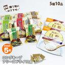 非常食セットロングキープフリーズドライギフト10点セット(アルファー米 ご飯 スープ 雑炊 麺類 保...