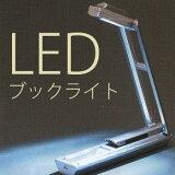 LEDブックライトスターリングクラブNo:6440(懐中電灯/電灯/灯り)