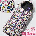 【送料無料】ダウンスリーピングバッグ『WipCreamホワイトレオ』WC-BSB0112(フットマフ/ベビーカー/防寒/出産祝い/おくるみ/シュラフ/..
