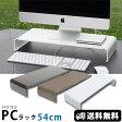 PCラック54cmキーボード収納【送料無料】[ホワイト・ブラック]PCK-54(モニター台/パソコン台/パソコンラック/机上台/卓上収納/整理整頓/ディスプレイスタンド/液晶モニタースタンド/机上棚/オフィス/事務/デスク)