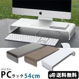 【送料無料】<strong>パソコン</strong>ラック 卓上 54cm幅 PCラック(日本製 組立不要 田窪 <strong>パソコン</strong>台 <strong>モニター台</strong> 机上台 シンプル)