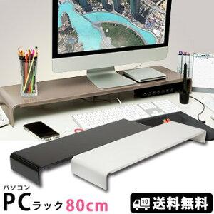 PCラック80cmキーボード収納【送料無料】[ホワイト・ブラック]PCR-80(田窪工業所/モニター台/パソコン台/パソコンラック/机上・・・