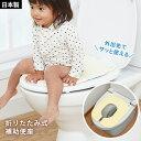 折りたたみ式補助ベンザ[イエロー]R-42(便座/携帯/折り畳み/幼児用/ベビー/トイレトレーニング/サンコー)