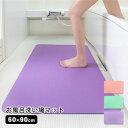お風呂洗い場マット[Lサイズ60×90cm] AF-09 A...